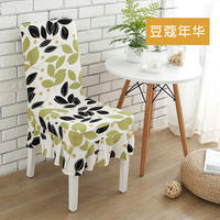 Home Elastic Seat Covers Conjoined Hotel Hotel Office General Simple European Dining Table Stool Cover Fabric