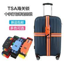 捆箱带旅行拉杆箱绑带托运安全带箱包加固旅行箱配 行李打包带