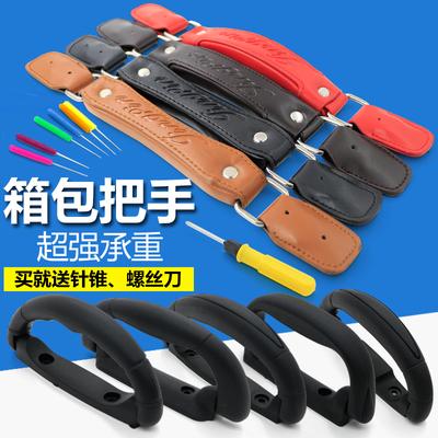 拉杆箱配件拉杆把手 手把通用皮箱行李箱包配件提手把可伸缩拉手