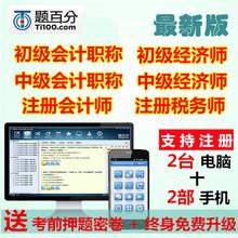 题百分注册码会计初级中级职称注会注税 经济师题库真题考试软件