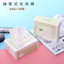 Extractive Cotton Cotton 500-piece Boxed Light and Thin Cotton Removal Cotton Water-saving Cotton Packing Cotton Tool