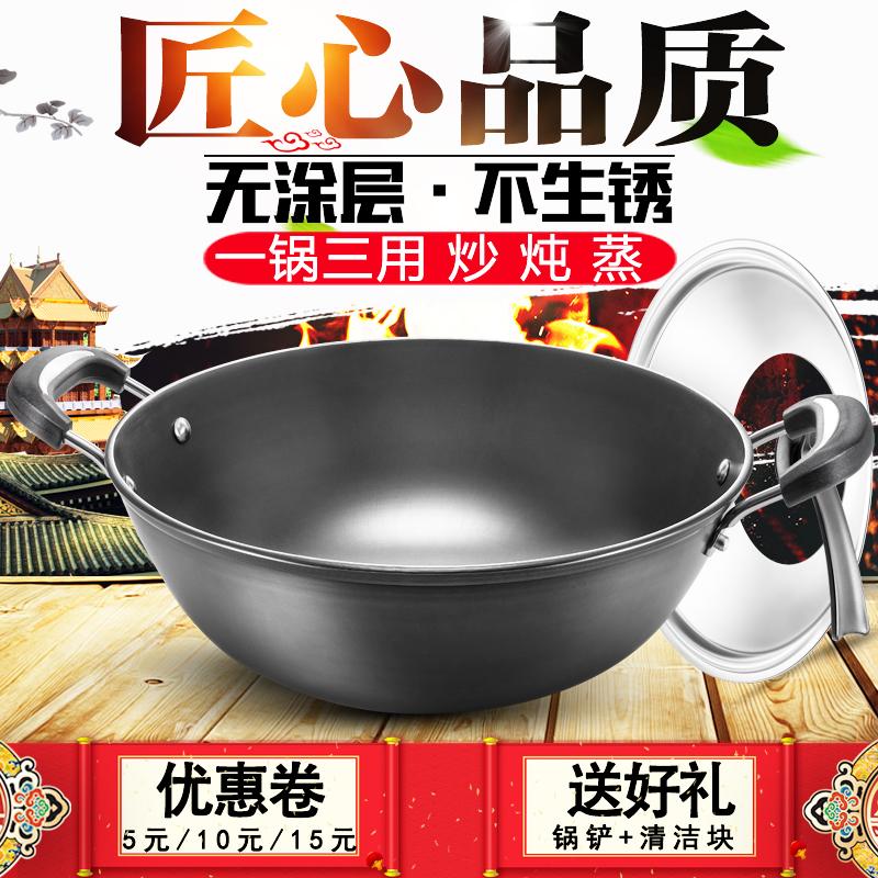 铁锅炒锅生铁老式平