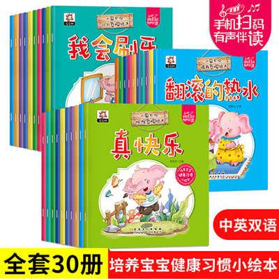 3-6岁儿童行为性格情商管理绘本 适合大中小班阅读的故事书早教书