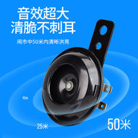 Electric motorcycle snail horn universal 12V modified super sound waterproof tricycle high and low double tone whistle horn