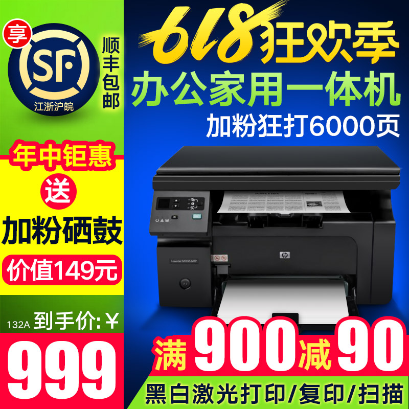 hp惠普M1136黑白激光打印机复印一体机商用办公扫描多功能m132nw无线wifi家用小型三合一优m126a/m1005打印机