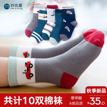 儿童袜子春秋厚款纯棉童袜中筒棉袜男女童袜宝宝童袜1-12岁10双装