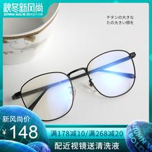 大脸纯钛方框眼镜框女韩版潮 复古近视眼镜男有度数成品配近视镜