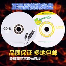 香蕉CD光盘 空白光盘车载VCD刻录光盘50张CD-R包邮车用啄木鸟光碟