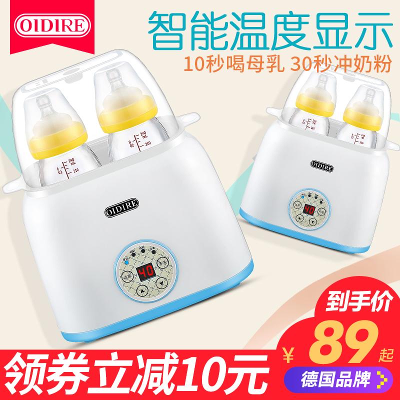 德国OIDIRE温奶消毒器二合一自动暖奶器智能恒温加热奶瓶婴儿保温