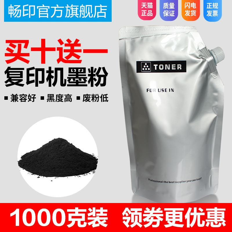 畅印适用佳能复印机碳粉NPG-28粉盒碳粉A3黑白打印机墨粉2002g 2204n