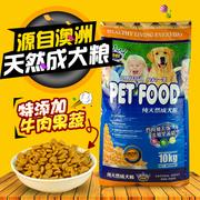 劲悦10kg20斤狗粮天然成犬粮通用型全犬期狗主粮鸡肉加米饭味包邮