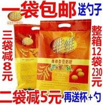 维维豆奶粉760g促销免邮家庭优惠装学生中老年人早餐营养高钙豆浆