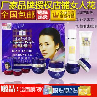 包邮正品紫玲珑臻白养肤美颜五件套五合一套装祛面部斑护肤化妆品