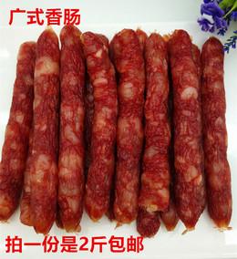 广东广式腊肠1000g 广味香肠农家风味土猪腊肉肠咸香微甜腊味包邮