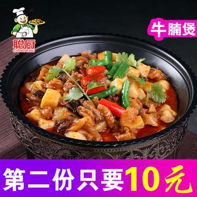 聪厨私房菜 牛腩煲228g特色菜 牛肉火锅香辣牛腩半成品菜加热即食