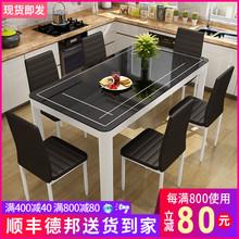 餐桌椅组合现代简约小户型4人6人长方形家用吃饭桌子钢化玻璃餐桌
