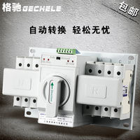 Dual power automatic transfer switch Dual power automatic switch 63A 4P three-phase four-wire ATS 380V