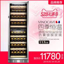 Vinocave/维诺卡夫 PRO168B 红酒柜恒温酒柜家用冰吧冷藏酒柜橡木