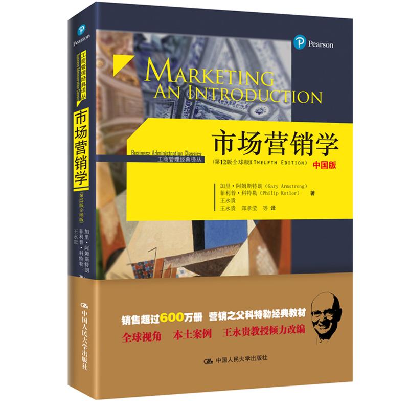新书现货正版包邮 市场营销学 第12版全球版 加里 阿姆斯特朗著 科特勒经典教材 市场广告营销管理策划销售技巧类书籍 畅销书jg