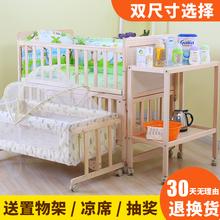 星月童话婴儿床实木宝宝床多功能bb新生儿童拼接大床蚊帐摇床摇篮