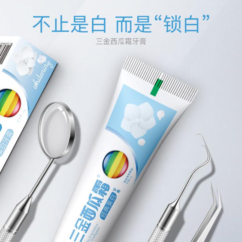 三金西瓜霜小苏打牙膏去黄去口臭去渍牙垢口气清新亮白牙膏
