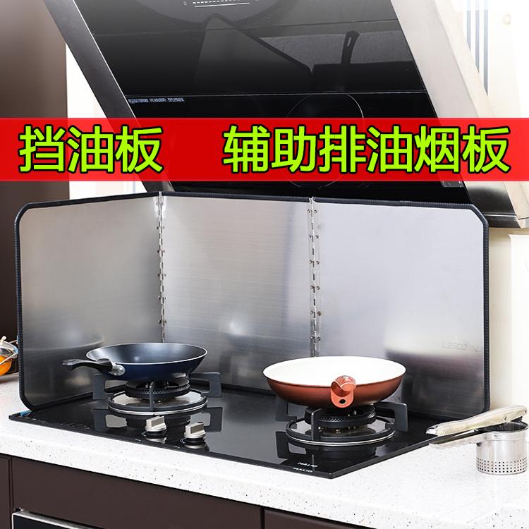 厨房灶台防油烟挡板