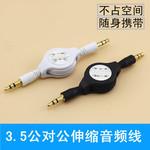 卡博斯 伸缩aux线 车载音频线苹果汽车用数据连接MP3音箱响 3.5mm