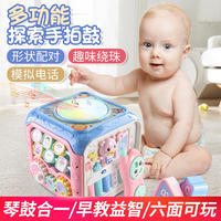 Baby toy hand drums children pat drum hexahedron puzzle 6 music 8 baby early education 0-1 years old rechargeable 3