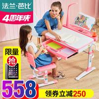 法兰芭比T8儿童学习桌书桌可升降写字学习桌椅组合套装学生写字台