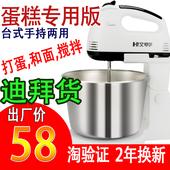 台式电动打蛋器家用烘焙蛋糕搅拌机和面机小型打奶油机自动搅蛋器