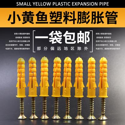 小黄鱼塑料膨胀管螺丝钉石膏板胀塞胶塞涨塞螺栓自攻螺丝6/8/10mm
