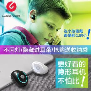 losence/路信 蚕豆隐形4.1无线蓝牙耳机迷你运动入耳塞挂耳式超小