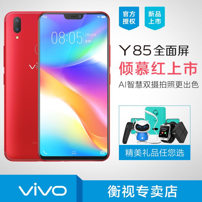 新品上市◆vivo Y85全面屏手机全网通vivoy85 x21 x20正品全新机