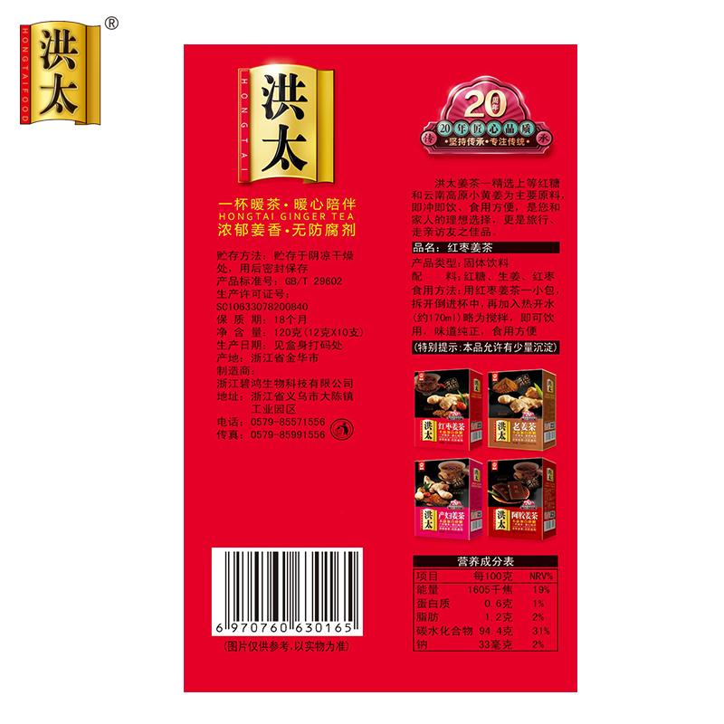 洪太红糖姜茶生姜汁水红枣阿胶姜母茶速溶月经大姨妈袋装冲剂2盒