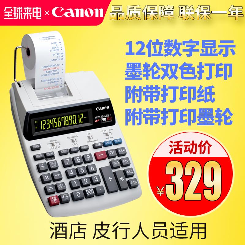 Калькуляторы Артикул 40331247173