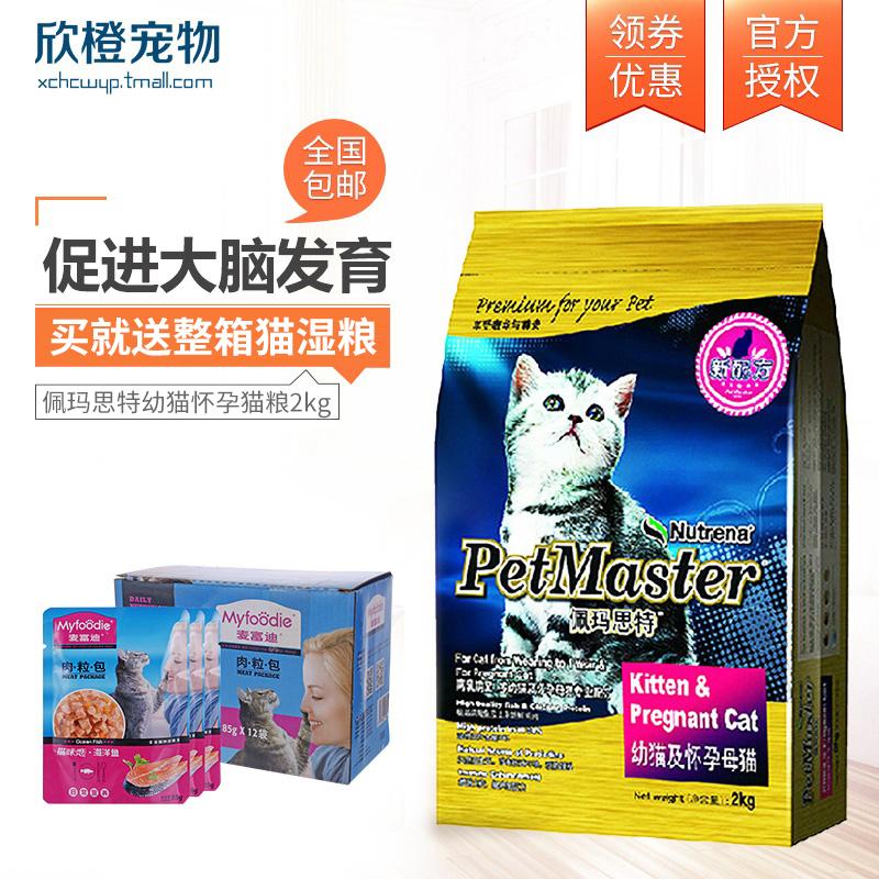 佩玛思特幼猫粮奶糕宠物猫粮幼猫怀孕母猫粮猫咪主粮2kg全国包邮
