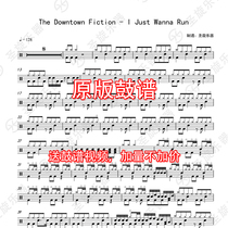 The Downtown Fiction - I Just Wanna Run架子鼓爵士鼓鼓谱
