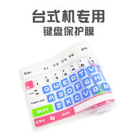 Universal Desktop Computer Keyboard Protective Film Lenovo 104 Keys Double Flying Yan Logitech Leibai Transparent Bump Button Mechanical Mat Dust Cover Cartoon Cute Sticker Full Cover