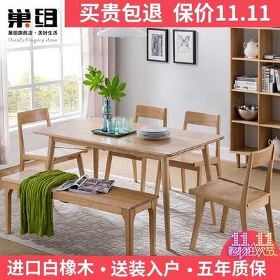 北欧实木餐桌椅组合现代简约4人6人一桌四椅小户型白橡木原木餐桌