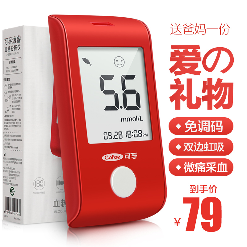 可孚血糖测试仪家用全自动高精准测量测血糖的仪器试纸条100片装