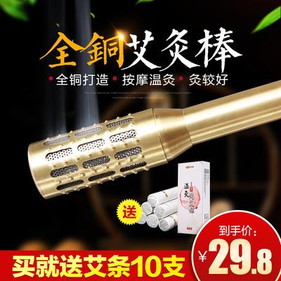 温灸铜艾灸棒手握艾棒家用仪器多功能熏艾草条家庭式纯艾条艾炙器