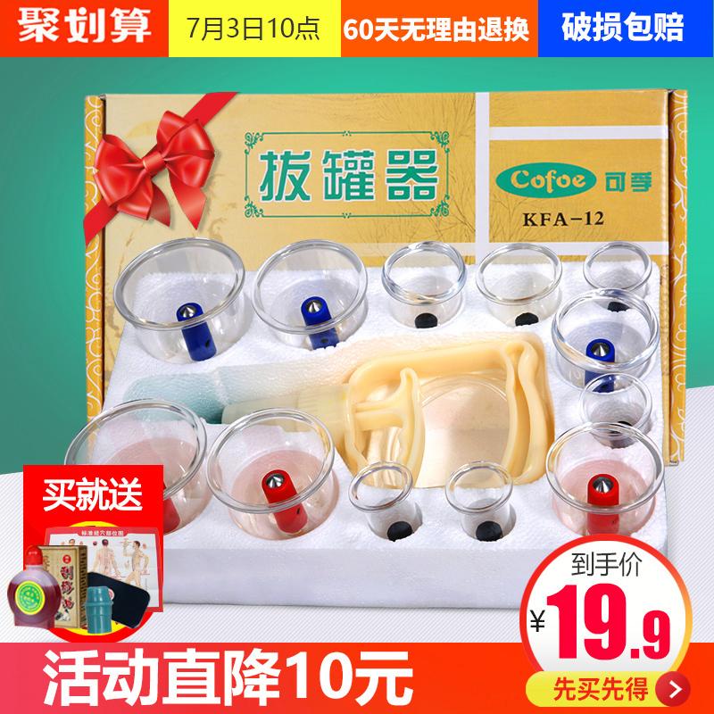 拔罐器气罐家用抽气式拔火罐活血化瘀玻璃吸湿罐全套美容院专用拨