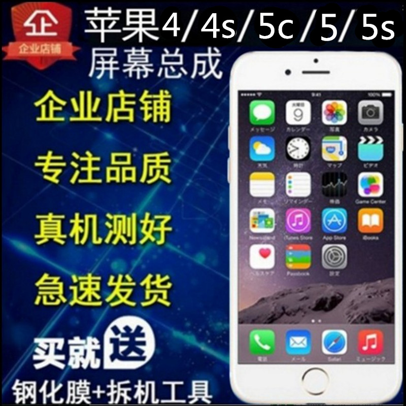 for Apple 6 generation iPhone5S / 4 generation / 4s / 5 generation /