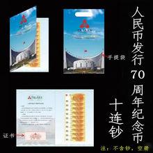 人民币发行70周年纪念钞50元十连钞收藏册礼品册保护册10张装册子