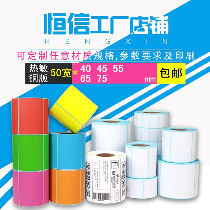 三防热敏铜版不干胶标签纸50*40 45 55 65 75条码打印纸定做印刷