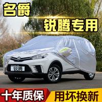 上汽MG名爵GS/名爵ZS/MG6锐腾车衣车罩专用加厚防晒防雨水隔热套