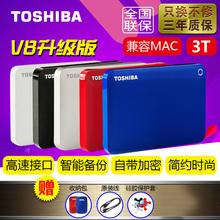 加密盘移动硬移动盘 非4t V8升级版V9 移动硬盘3t TOSHIBA USB3.0 2t笔记本台式机硬盘兼容苹果mac 东芝