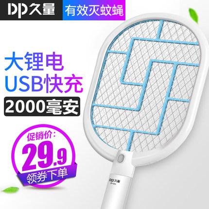 久量 充电式18650锂电池电蚊拍