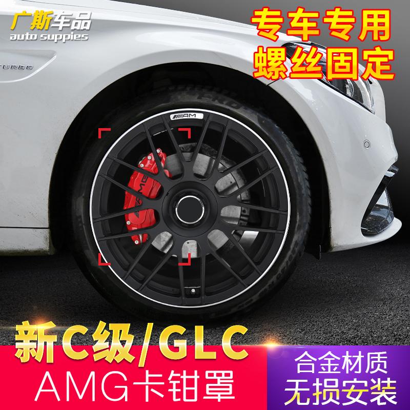 奔驰新C级专用刹车卡钳罩C200L GLC260轮毂改装 铝合金鲍鱼卡钳罩