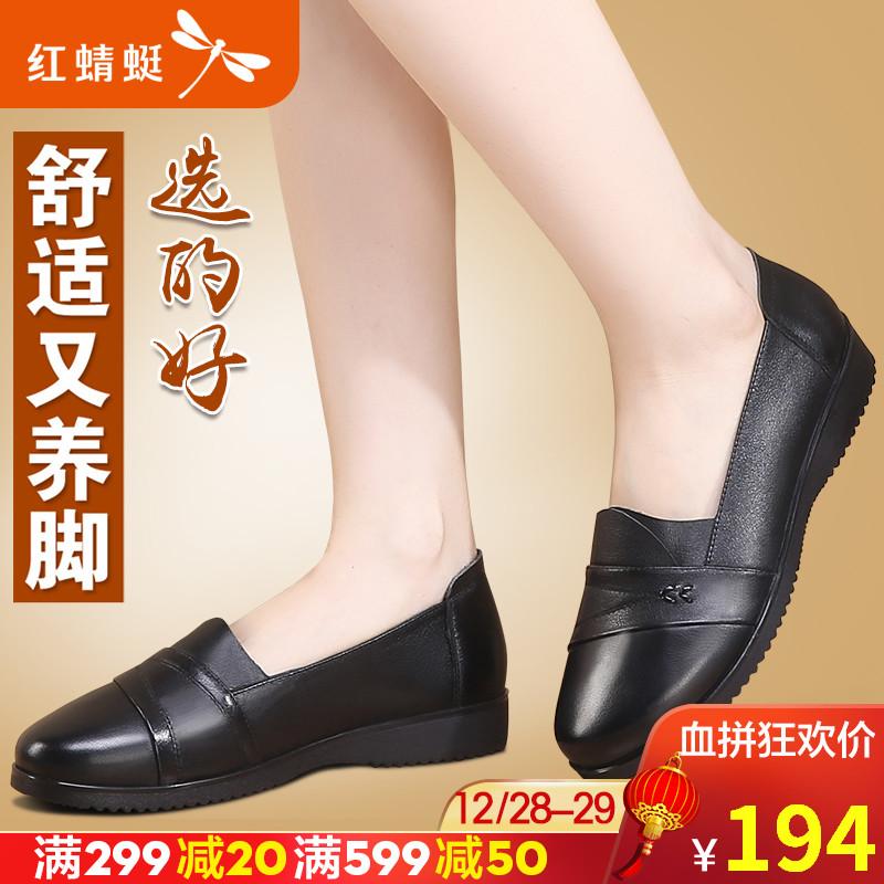 红蜻蜓女鞋秋季平底休闲鞋防滑软底鞋妈妈鞋真皮中老年软底皮鞋潮